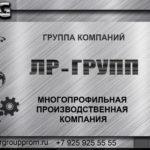 Буклет ЛРГрупп