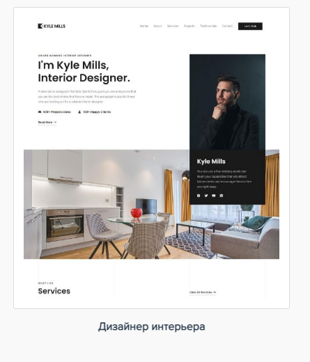 Макет сайта дизайнер