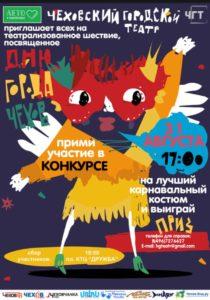 Афиша ЧГТ дизайн Кристины Хромовой