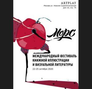 фестиваль книжной иллюстрации К Хромова