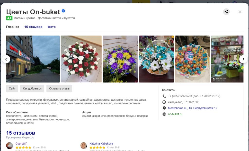 магазин цветов скриншот