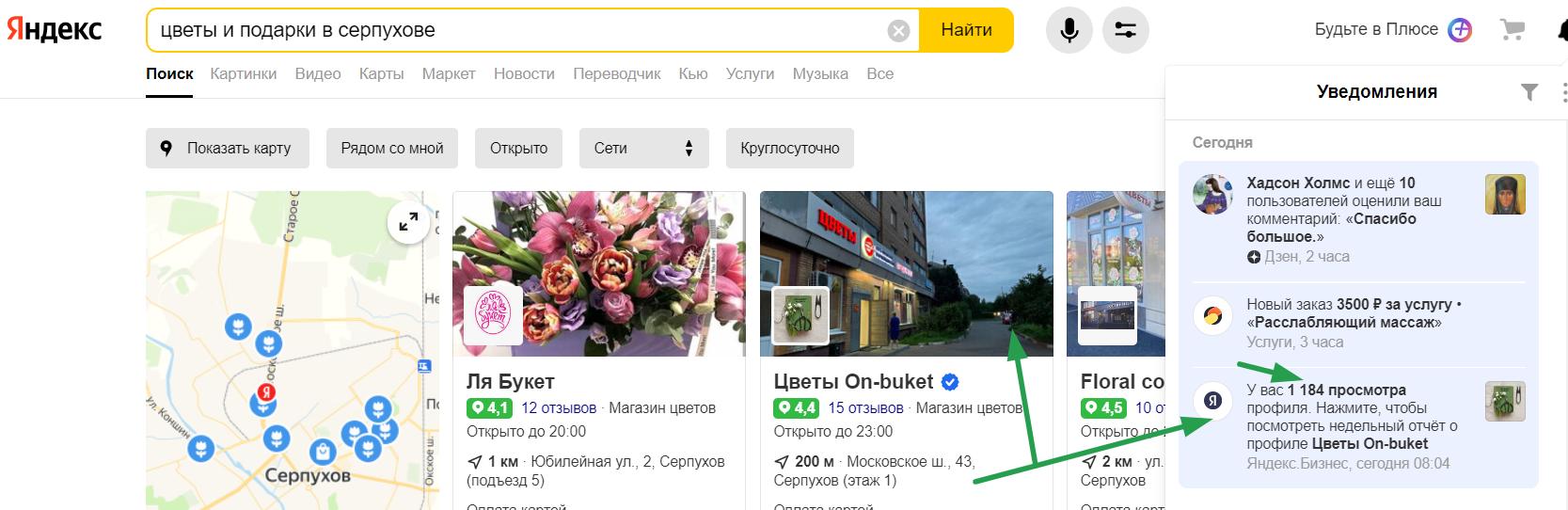 скриншот поиска магазин цветов
